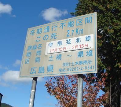 情報 道路 広島 冬季 県 ひろしま道路ナビ(道路防災情報システム)